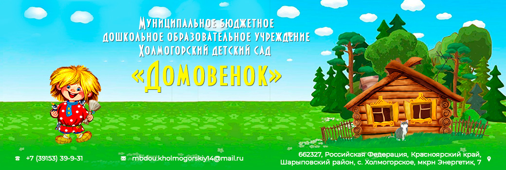 МБДОУ Детский сад Домовенок